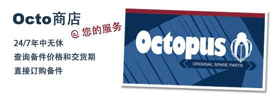 Octoshop